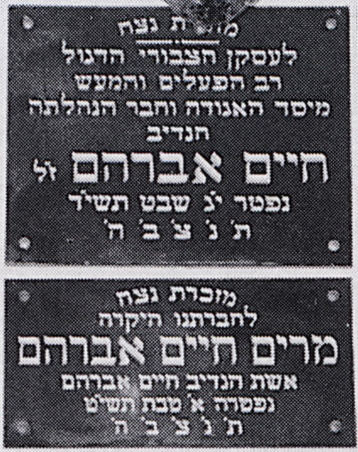 Beit Haim Abraham - Memorial Plaque